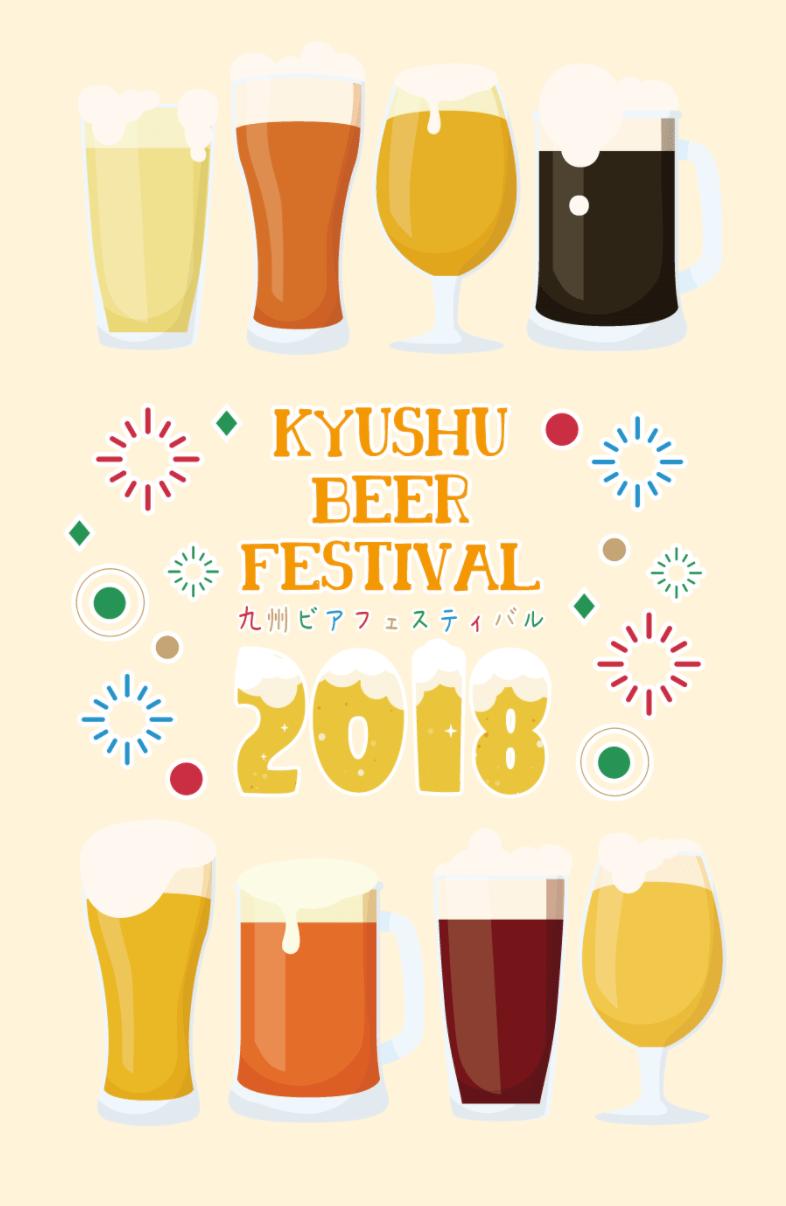 Craft Beer Kyushu Fukuoka 2018 九州ビールフェスティバル 2018