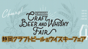 Shizuoka Craft Beer and Whisky Fair 2018 Banner