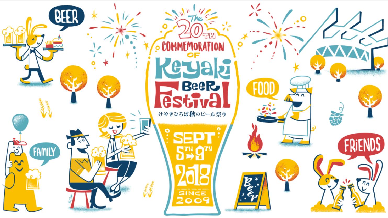 Keyaki Beer Festival Autumn 2018 けやきビールフェスティバル2018