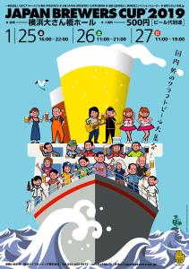 {:en}Japan Brewers' Cup 2019 in Yokohama, Kanagawa{:}{:ja}横浜:ジャパンブルワーズカップ2019{:} @ Osanbashi Pier・大さん橋 | Yokohama-shi | Kanagawa-ken | Japan