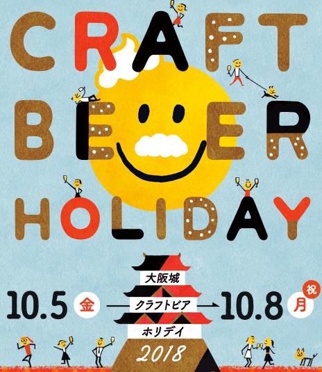 Craft Beer Holiday Autumn 2018 クラフトビールホリデー秋2018