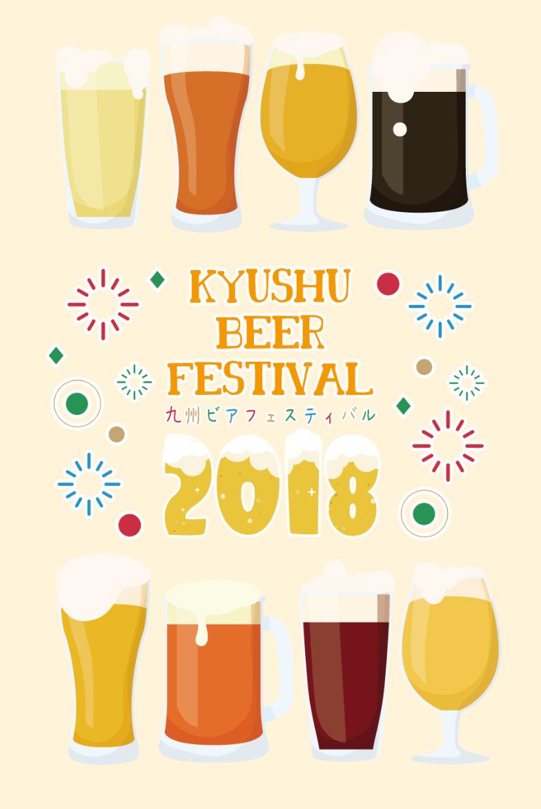 Craft Bee Kyushu Fukuoka 2018 クラフトビール九州福岡2018