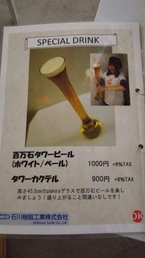 DK Art café Beer 1・ディケイアートカフェビール1