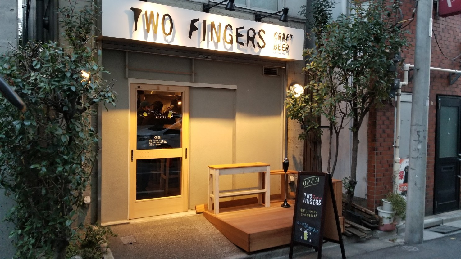 Two Fingers Craft Beer Front ・トゥー・フィンガーズ・クラフトビア店前