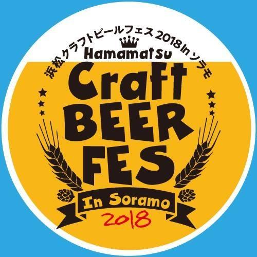 Hamamatsu Craft Beer Festival 2019・浜松クラフトビールフェス2019