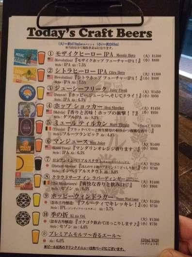 Takadanobaba Beer Shokudo Beer 1・高田馬場ビール食堂ビール1