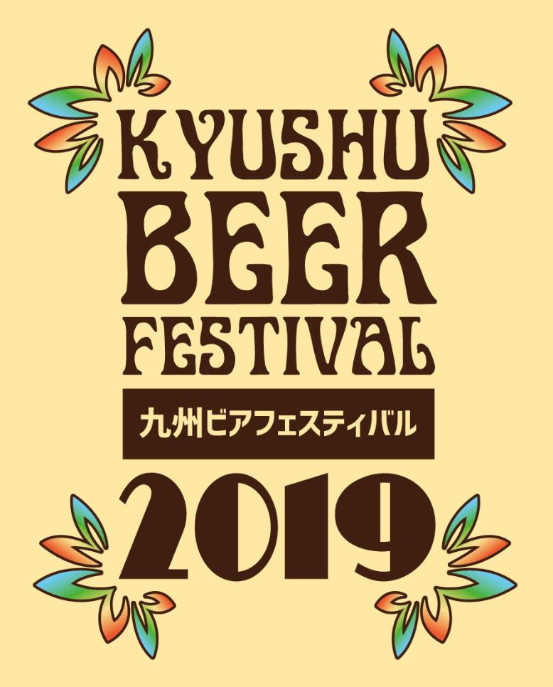 Kyushu Beer Festival 2019・九州ビアフェスティバル2019