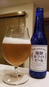 Hida White Beer・飛騨ホワイトビール