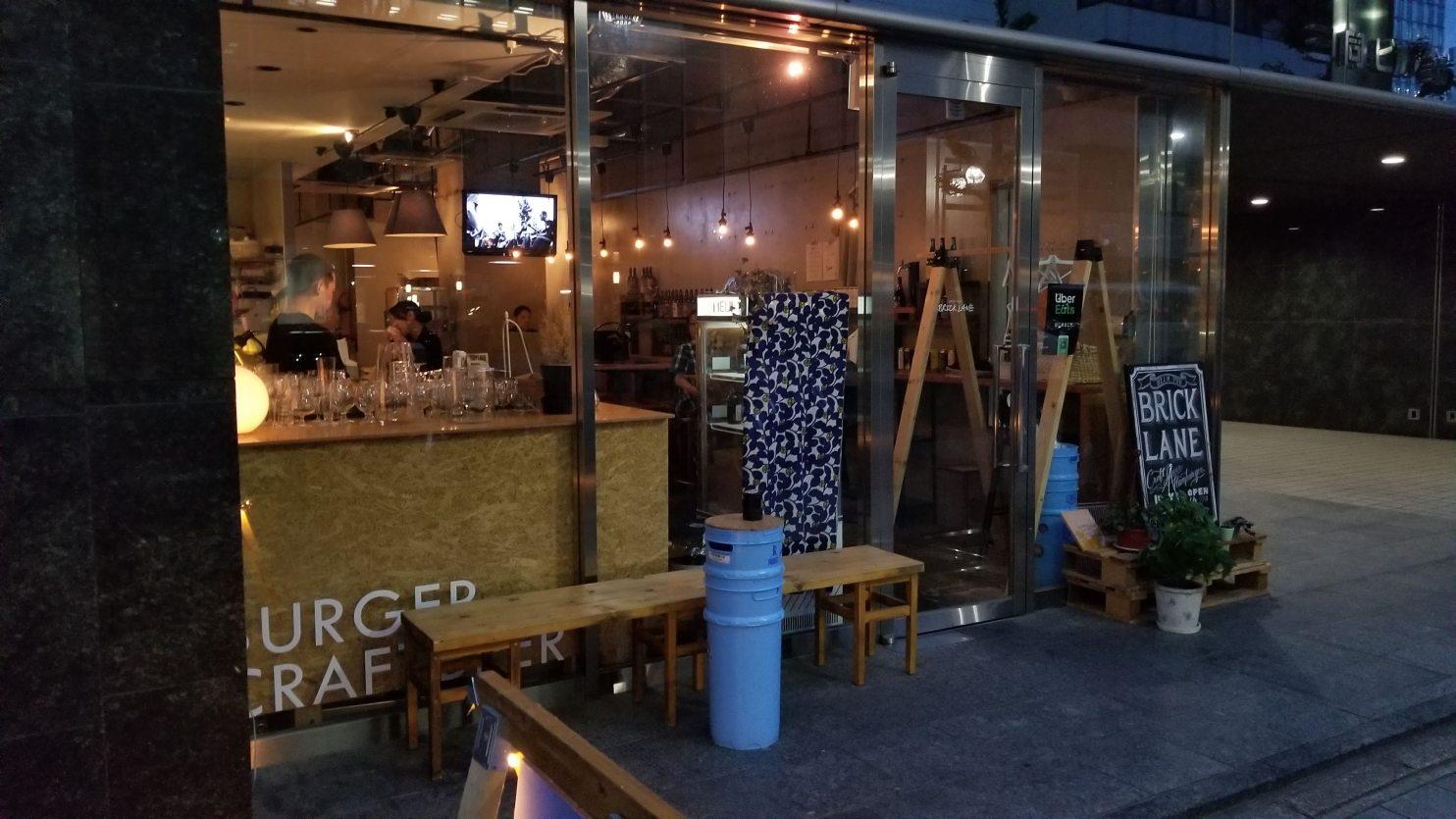 Beer Pub Brick Lane Front・ビアパブ ブリックレーンフロント