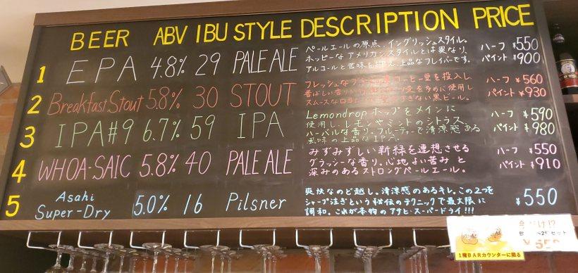 TDM 1874 Aoyama Beer 1・TDM 1874 青山ビール1