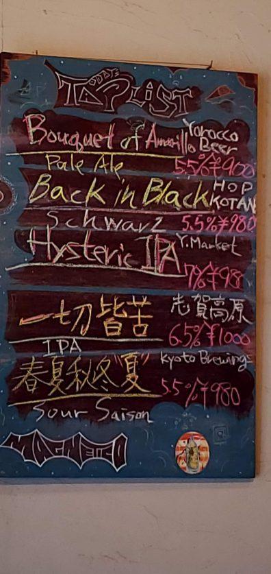 Magnetico Beer 1・マグネチコビール1