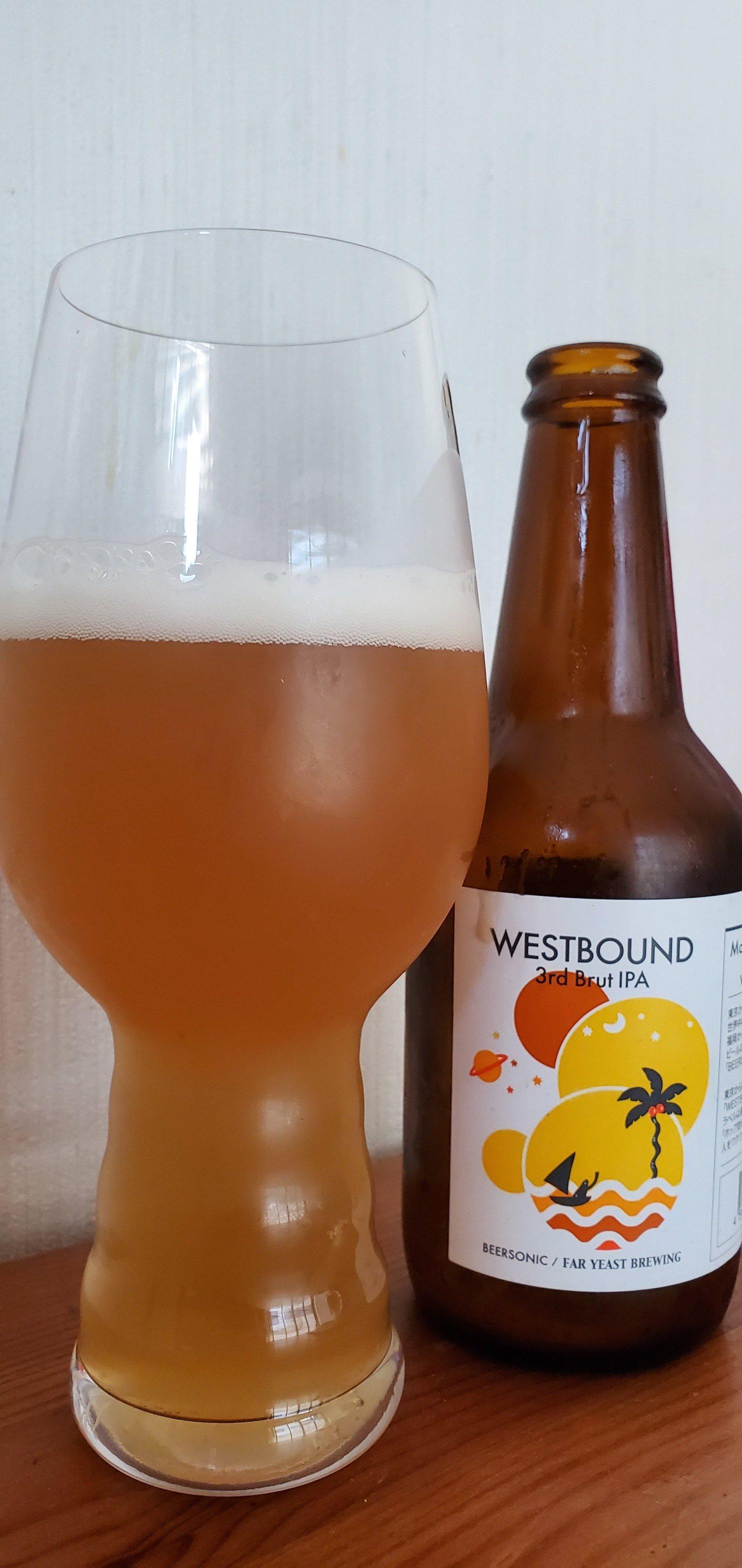 Far Yeast Westbound 3rd Brut IPA・ファーイースト ウエストバウンド サード ブリュットアイピーエー
