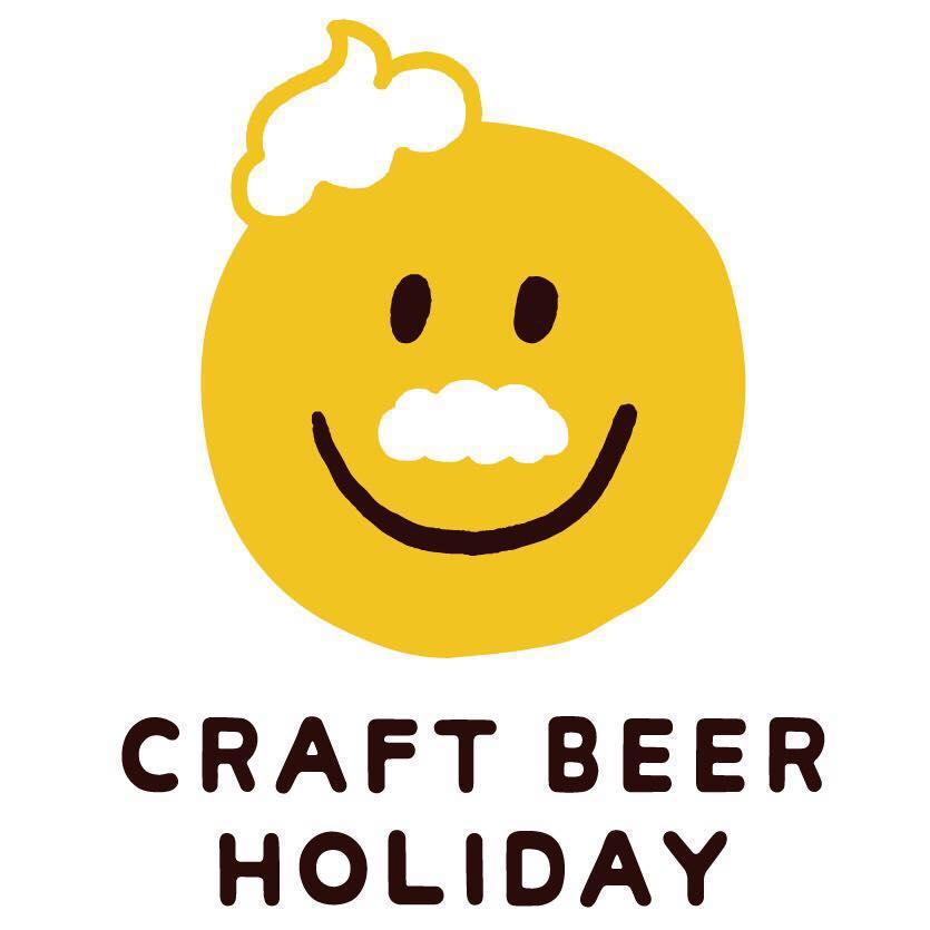 Craft Beer Holiday 2019 in Osaka・大阪でクラフトビールホリデー2019