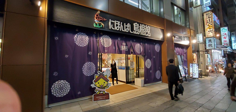 Nihonbashi Shimane-kan