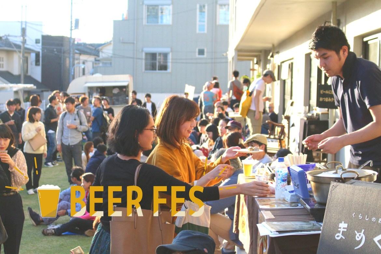 Koenji Apartment Beer Fes 2019・高円寺アパートメント ビアフェス 19秋