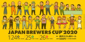 Japan Brewers' Cup 2020・ジャパンブルワーズカップ2020