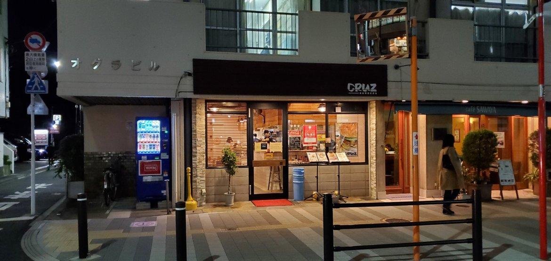 Cruz Burgers & Craft Beer Front・クルズバーガーズ アンド クラフトビアフロント
