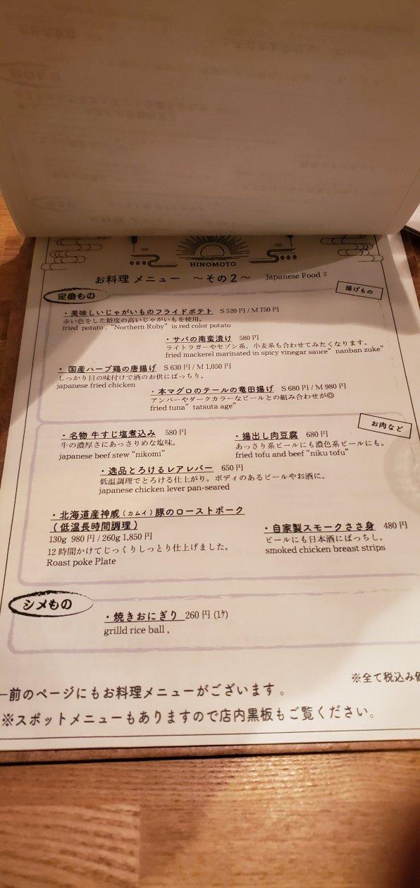 Hinomoto Beer Parlour Food 2・日ノモトビアパーラーフード2