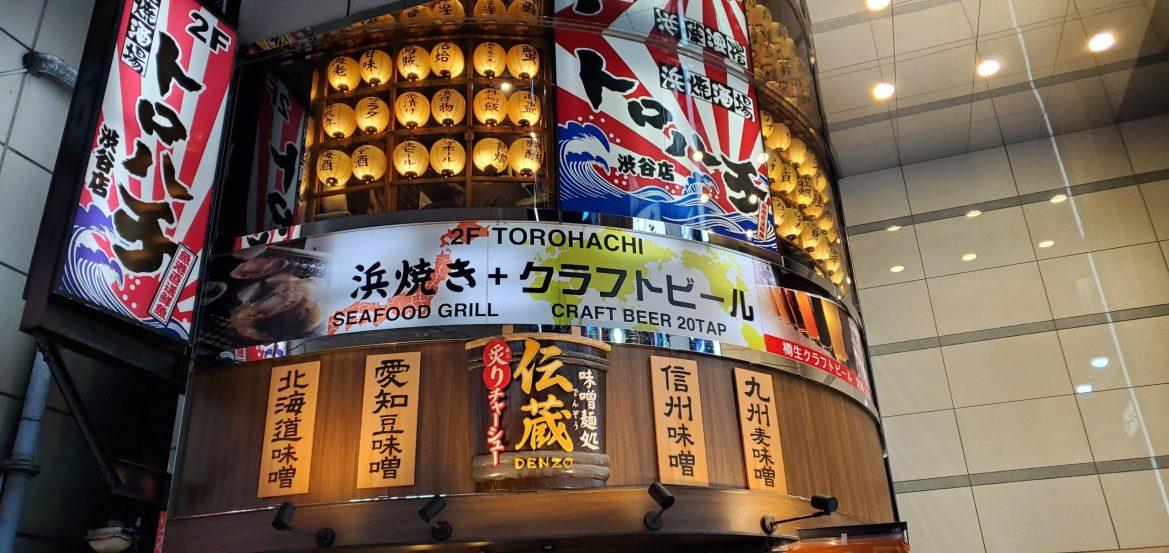 Hamayaki Sakaba Torohachi・浜焼酒場トロハチフロント