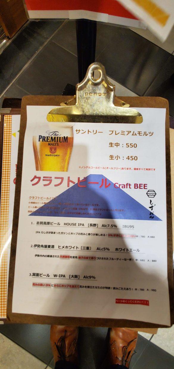 Shizu Bar Beer 1 ・しずバルビール1