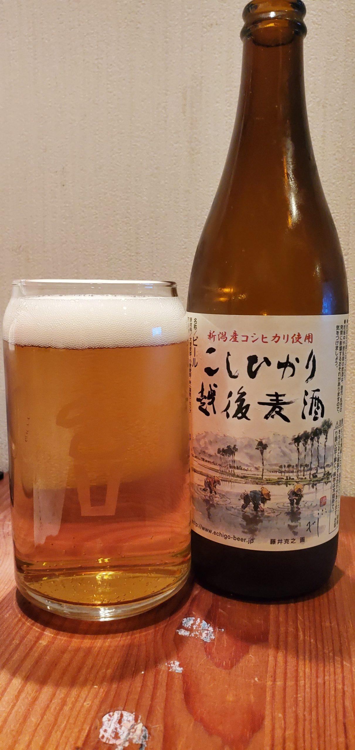Echigo Koshihikari Lager・エチゴこしひかり越後ビール