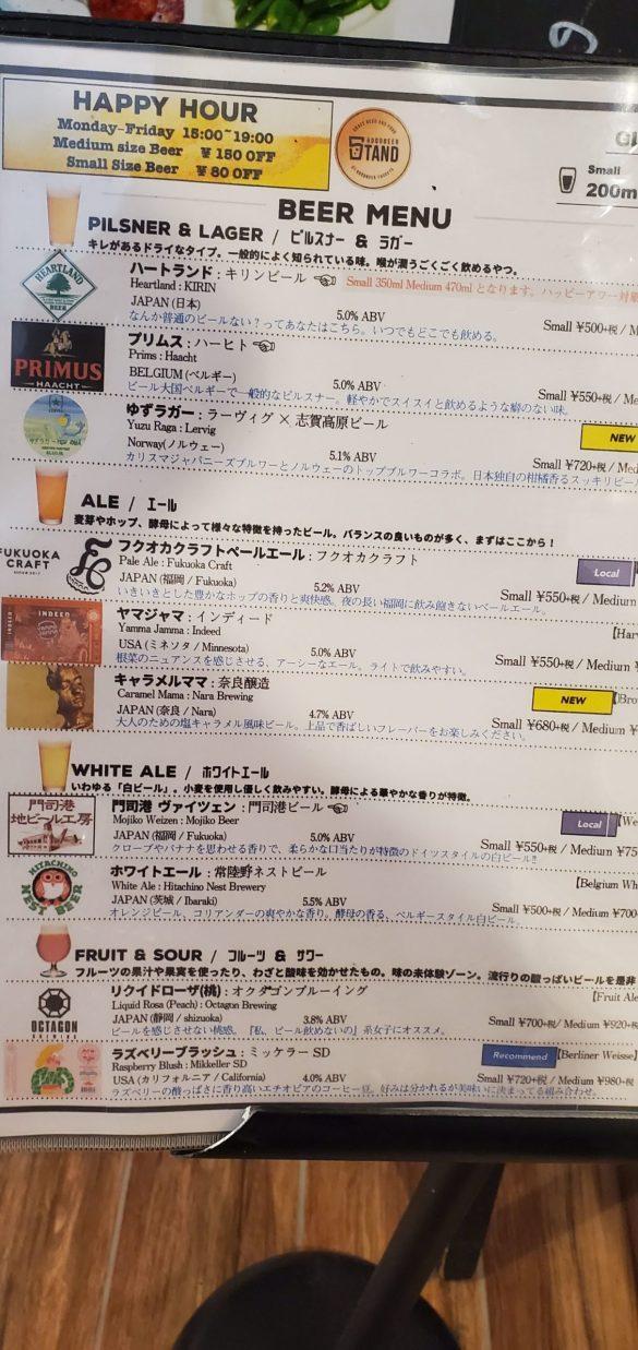 Good Beer Stand Beer 1・グッドビア スタンド博多ビール1