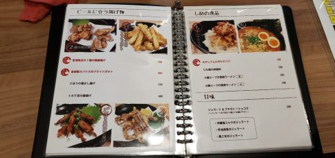 Bakushu Shouten Food 1・麦酒商店フード1