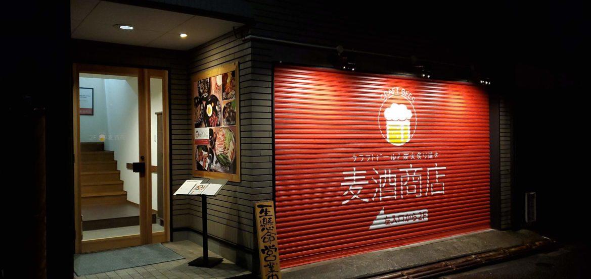 Bakushu Shouten Front・麦酒商店フロント