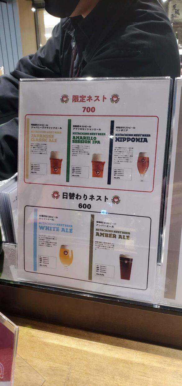 Ibaraki Sato Saketen Beer 1