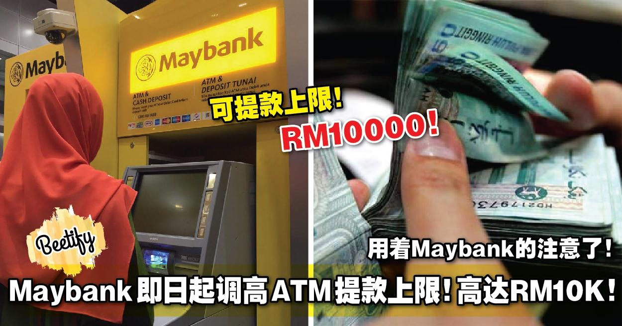 Maybank 即日起調高 ATM 提款上限!高達RM10K!用著Maybank的注意了!