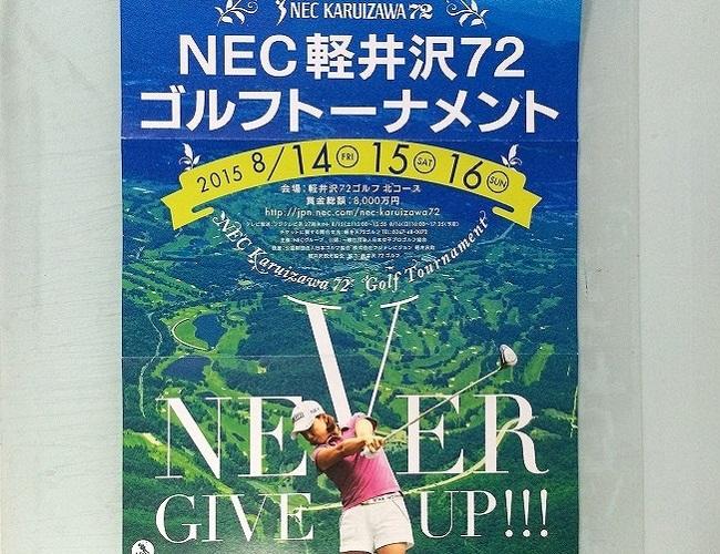 NECkaruizawa72 golf tournamento