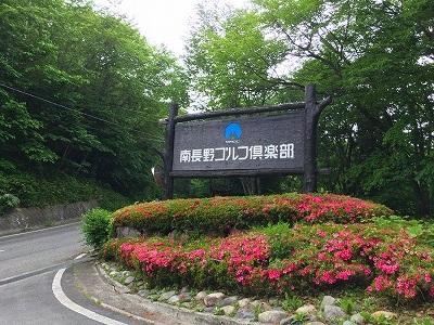 minami-nagano golfclub