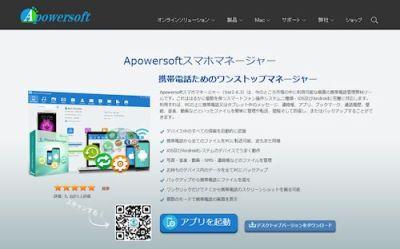 Apowersoftスマホマネージャー