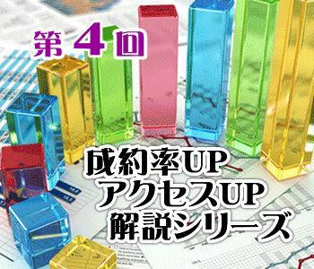 【成約率UP】記事コンテンツの作り方(2)