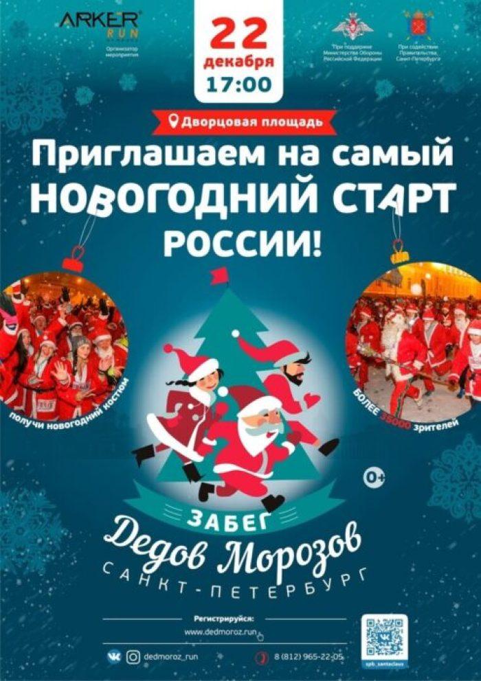 Забег Дедов Морозов 2018