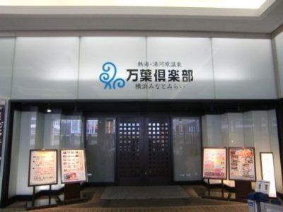 横浜万葉倶楽部1