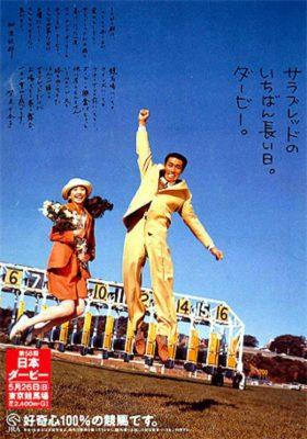 柳葉敏郎、賀来千香子 好奇心100%の競馬です♪
