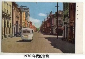BH66-40-7102-圖4-70年代的台北.註