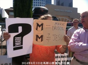 BH70-20-7774-圖4-A protestor holds a sign outside Mars Hill Church in Bellevue, Washington. August 3, 2014 R 官网.