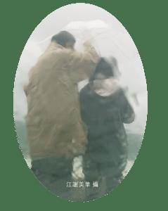 BH71-10-7761-江謝美華攝