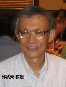 BH71-32-7793-圖9:邱武榮.WEB