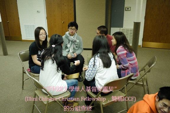 BH73-38-7768-圖3-ICCF Bible Study 加文字