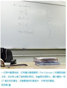 BH73-49-7311-圖2-image1-高中數學考試前老師寫在黑板上的-郭品葳攝 宽400