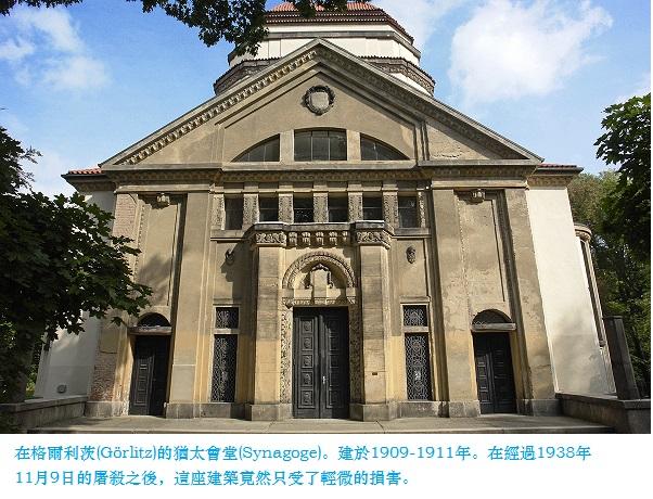 BH76-26-7791-圖3-Goerlitz_synagoge W600