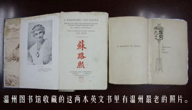7975-圖3-这两本英文书里有温州最老的照片。温州图书馆