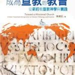 書名:《成為宣教的教會》(陳培德)2016.02.16