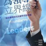 書名:《為領導立界線:給在劇變時代持續學習的領袖》(陳培德)2016.03.16