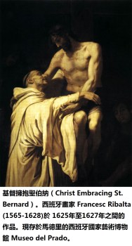 BH80-3-8343-圖4-Francisco_Ribalta_-_Christ_Embracing_St_Bernard_-_WGA19350