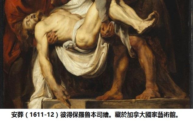 pic-4-jesus-entombment-peter-paul-rubens-1611-12