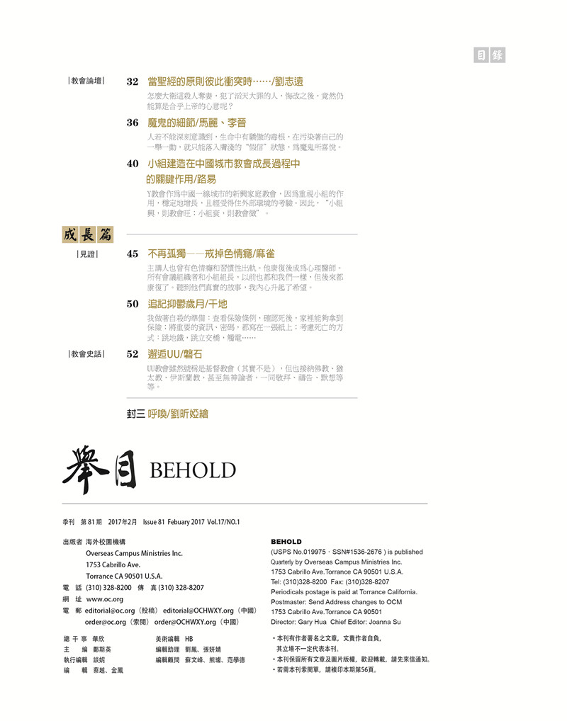 BH81_BookContent-170107目录2